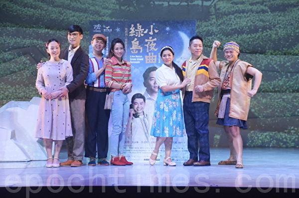 華文原創中文音樂劇《綠島小夜曲》