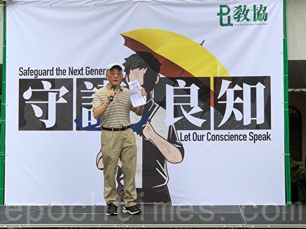 2019年8月17日,香港教育界在遮打舉行花園「守護下一代 為良知發聲」集會。(駱亞/大紀元)