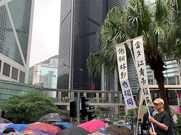 2019年8月17日,香港教育界舉行「守護下一 代 為良知發聲」的集會遊行,港民舉著標語表達訴求。(駱亞/大紀元)