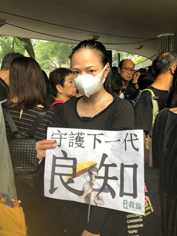 2019年8月17日,教育界「守護下一代 為良知發聲」的集會遊行,香港通識課老師張小姐接受訪問。(梁珍/大紀元)