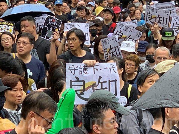 2019年8月17日,香港教育界舉行「守護下一代 為良知發聲」的集會遊行,港民舉著標語表達訴求。(駱亞/大紀元)