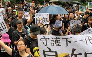 中共恐嚇教師校長 港教育界將舉行集會回擊