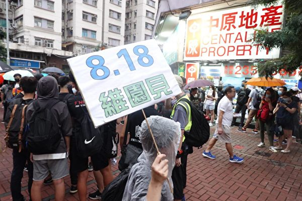 2019年8月17日下午,港人舉行遊行,示威者聚集旺角警署外,民眾舉標語「8.18維園見」。(余鋼/大紀元)