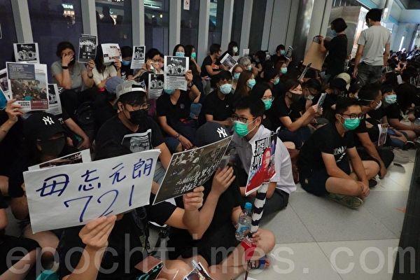 港警篡改元朗7.21历史 众星晒黑衣照抗议
