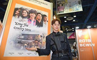 张轩睿出席首尔电视节 宣传新剧带动买气
