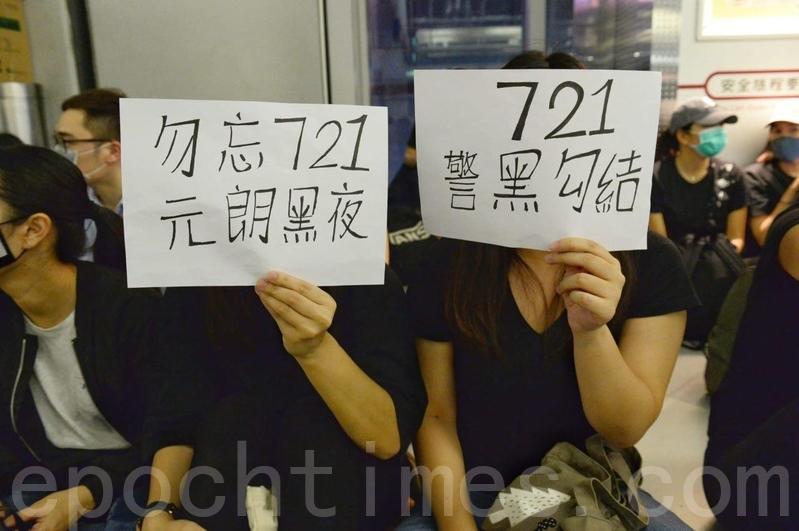 2019年8月21日,香港民眾在元朗西鐵站靜坐抗議,提醒市民毋忘元朗恐襲事件。(宋碧龍/大紀元)