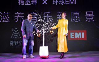 迎接出道20年 杨丞琳加盟环球EMI 展望新气象