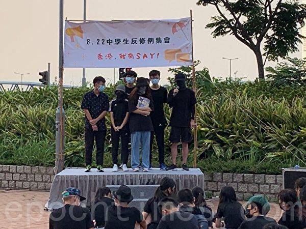 2019年8月22日,香港中學生在中環愛丁堡廣場舉辦「反修訂條例」集會活動。(駱亞/大紀元)