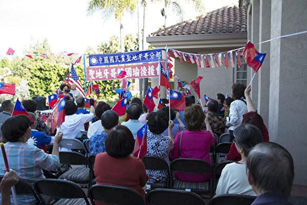 国民党圣地亚哥支部成立韩国瑜后援会