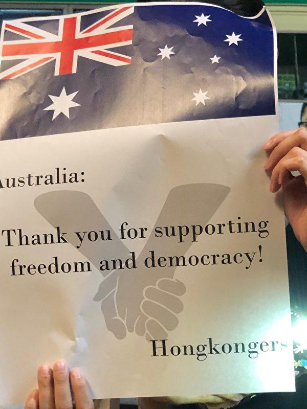 2019年8月23日晚,【香港之路】萬人牽手爭民主活動今晚已啟動,圖為葵芳站參與者手舉海報感謝各國支持香港爭取自由民主。 (葉依帆/大紀元)