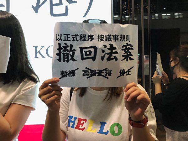 2019年8月23日晚,【香港之路】萬人牽手爭民主活動今晚已啟動,圖為葵芳站參與者手舉撤回法案海報。 (葉依帆/大紀元)