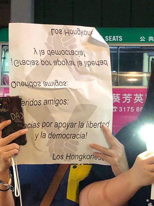 2019年8月23日晚,【香港之路】萬人牽手爭民主活動今晚已啟動,圖為葵芳站參與者手舉海報。 (葉依帆/大紀元)