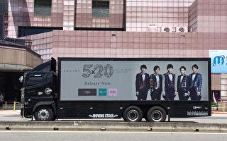 贺ARASHI迎20周年专辑销百万张 宣传车绕台北