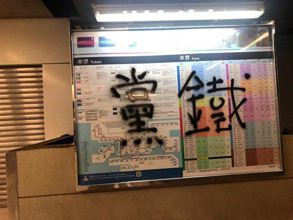 2019年8月24日晚上,九龍灣地鐵站看板噴上「黨鐵」。(梁珍/大紀元)