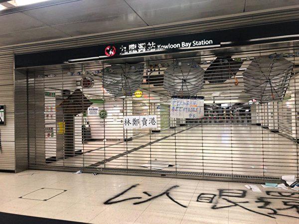 2019年8月24日晚上,九龍灣地鐵站地上噴上「以眼還眼」。(梁珍/大紀元)