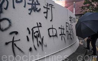 兿煒:天佑香港