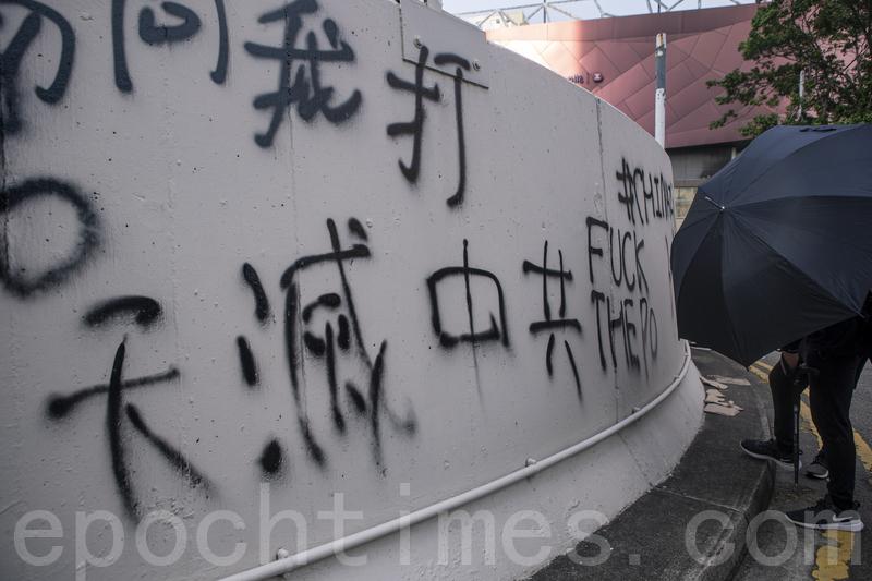 2019年8月24日,香港九龍灣,示威者寫下天滅中共。(余鋼/大紀元)