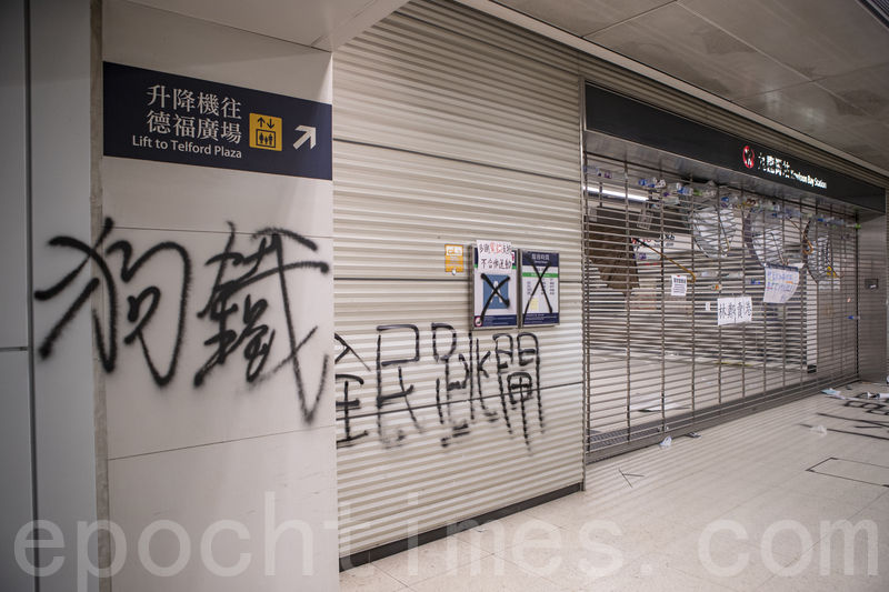 【8.24反送中組圖】觀塘遊行 港鐵封站惹民怨
