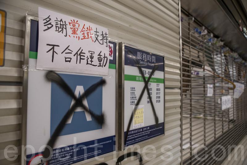 十一港鐵封35站 再配合警方抓抗爭者