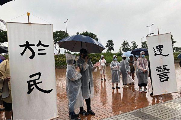 警察家屬集會 促政府獨立調查「還警於民」