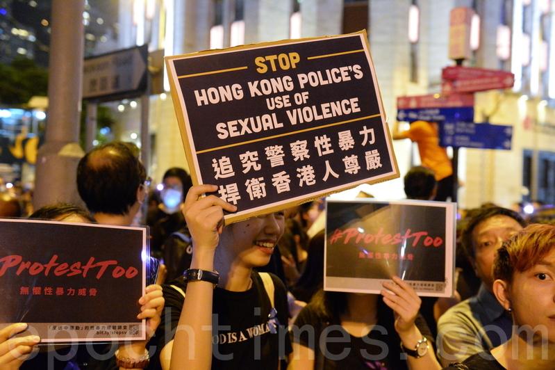 中大女生再曝光:男抗議者在新屋嶺遭性侵