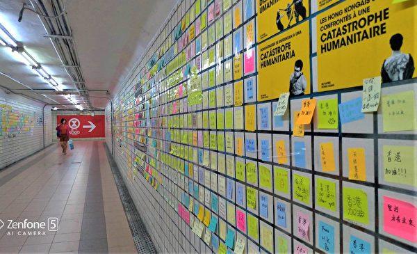 台中地下道一排長30米的「連儂牆」(Lennon Wall)貼滿「香港加油」、「反惡法撐香港」、「林鄭下台」等打氣字條。(黃玉燕/大紀元)