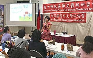 波城華文教師研習會收穫豐