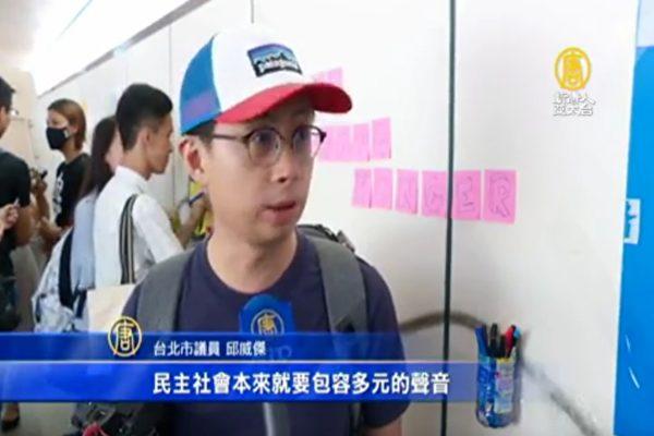 台北市議員邱威傑。(授權影片截圖)