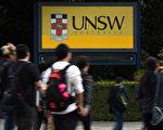 澳洲大学收费改革 学生换专业须付更多学费