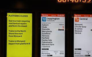市政廳站一列火車拋錨 悉尼鐵路網全線癱瘓
