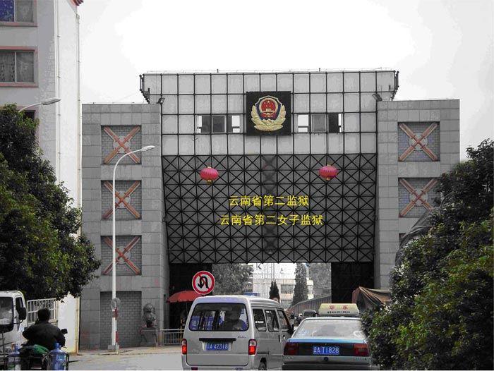 雲南第二女子監獄酷刑致多人傷殘死亡(1)