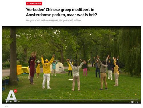 電視台也在其網站www.at5.nl上登出了相關文章。(網絡截圖)