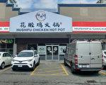 原在列治文Cambie路的胡师傅花胶鸡火锅,以其健康养生味道醇美而受人青睐,生意兴隆,迅速扩展,如今该店已搬迁到3号路夹Ackroyd 路繁华区,店面扩大了3倍。(陈雨/大纪元)