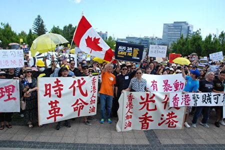 8月3日下午,大多倫多地區香港人彙集萬錦市千禧公園(Millennium Park)舉行「加港同行 光復香港集會」,聲援香港反送中。(伊鈴 / 大紀元)