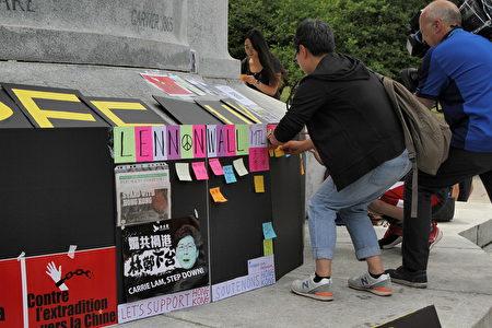 8月3日下午,滿地可民眾響應「加國7城聯手 抗暴救港」活動,在Mont-Royal公園集會,聲援港人五大訴求。圖為滿地可人撐香港的連儂牆。(解淵/大紀元)