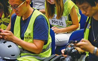 记协趁警方记者会 讉责警方滥用武力阻记者采访