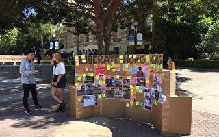 UCLA設「連儂牆」挺香港抗議港警暴行