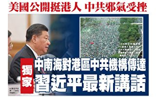 【独家】8.18后 习对香港局势有最新内部表态
