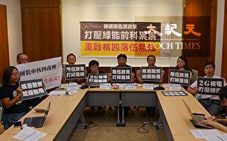 韓國瑜重啟核四 台廢核團體:逆國際潮流