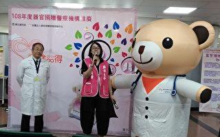 爱 ‧ 舍得    台大医院新竹分院宣导器官捐赠意义