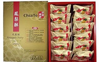 中秋节买气增温 人气凤凰酥三天热卖超过400盒
