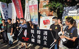 外媒称港人为生命而战 台民团声援香港