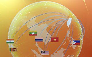 科技新南向2年有成 9國設12海外科研中心