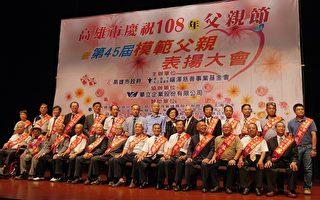 高市表扬24位模范父亲 吴瑞辉正面伴罕病儿成长