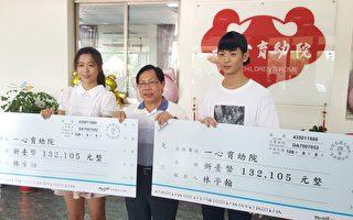 雲林旅遊大使 捐贈全額獎金助弱勢