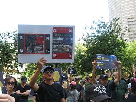 卡加利民眾在市中心集會聲援香港反送中。(林採楓 / 大紀元)