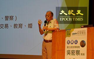 南方領袖座談 故宮院長談台灣歷史的近代轉型