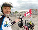 圖:「不老騎士」陳敏先為愛而騎,足跡遍全球,今年5月份首次踏上北美大地。(陳敏先提供)