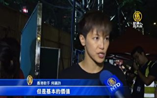 何韵诗:香港要高度自治 北京需兑现承诺