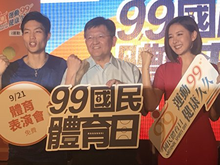 """""""108年度国民体育日""""启动仪式,周天成(左)、体育署副署长林哲宏(中)、安心亚(右)。"""